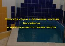 Сауна Русская Тройка Окружная дорога 197 км, стр. 5, Рязань