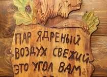 Сауна Медвежий Угол Рязанская обл., с. Поляны, ул. Новая, д. 33