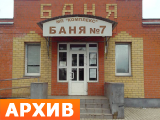 Баня №7 пр. Дягилевский 5-й, д. 30, г. Рязань