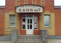 Баня номер 7 Рязань, пр. Дягилевский 5-й, д. 30